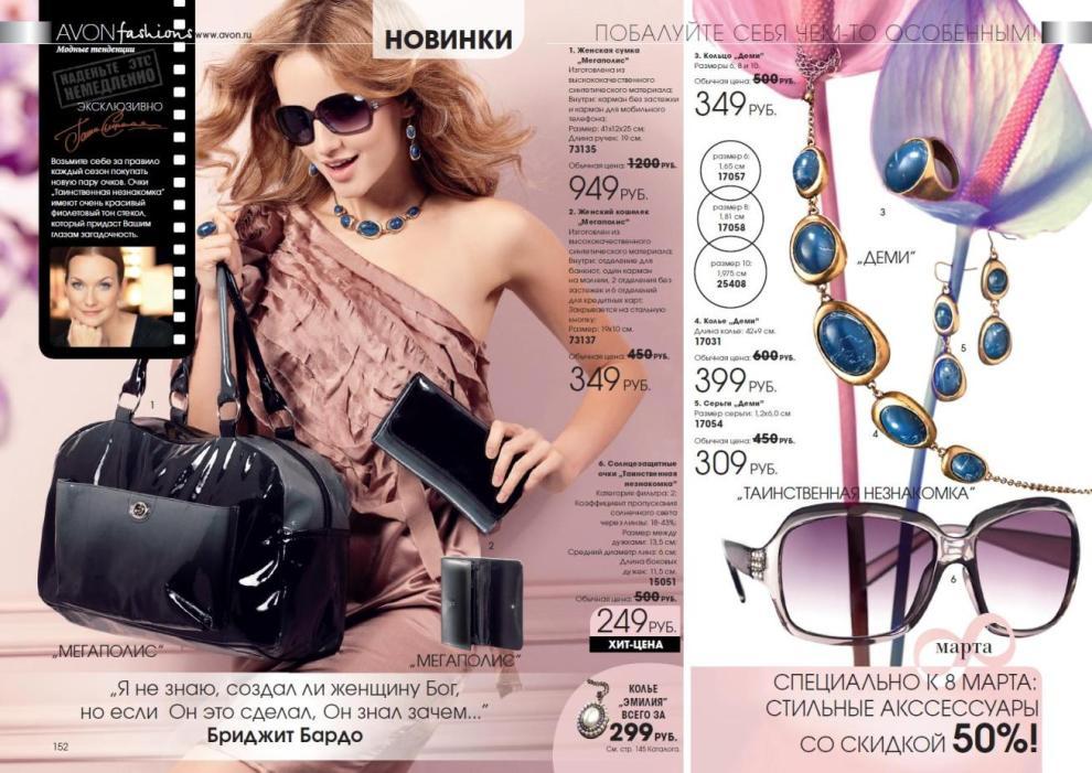 Перейти к оглавлению страниц каталога Avon 3 2011.