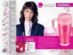 Перейти к оглавлению страниц каталога Avon 13 2011.