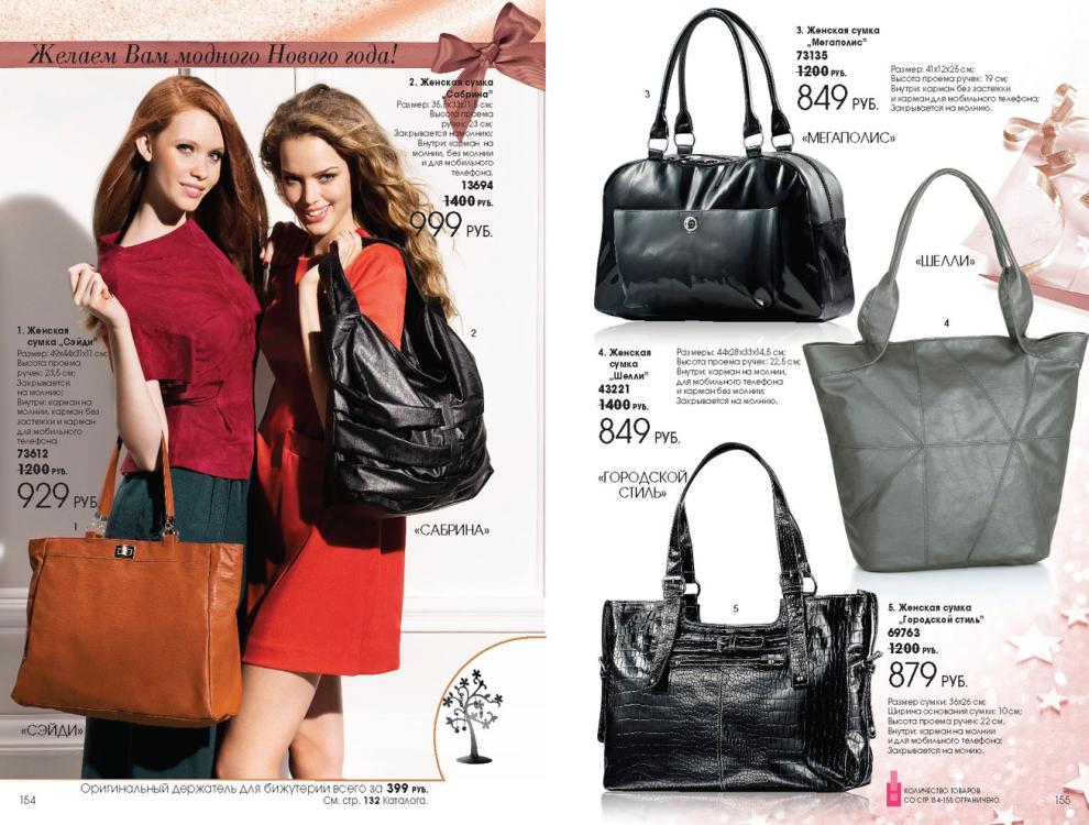 Перейти к оглавлению страниц каталога Avon 16 2011.