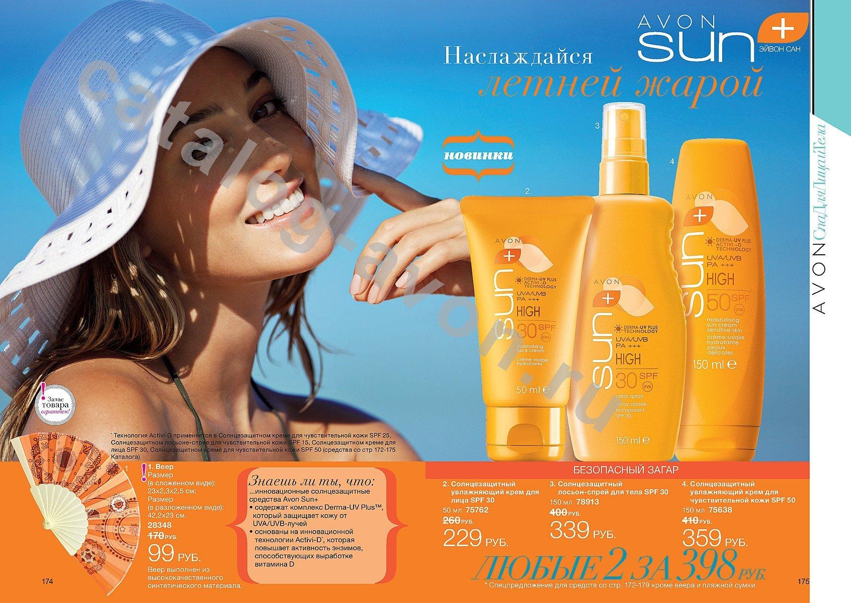 Солнцезащитный крем для лица avon 7 фотография