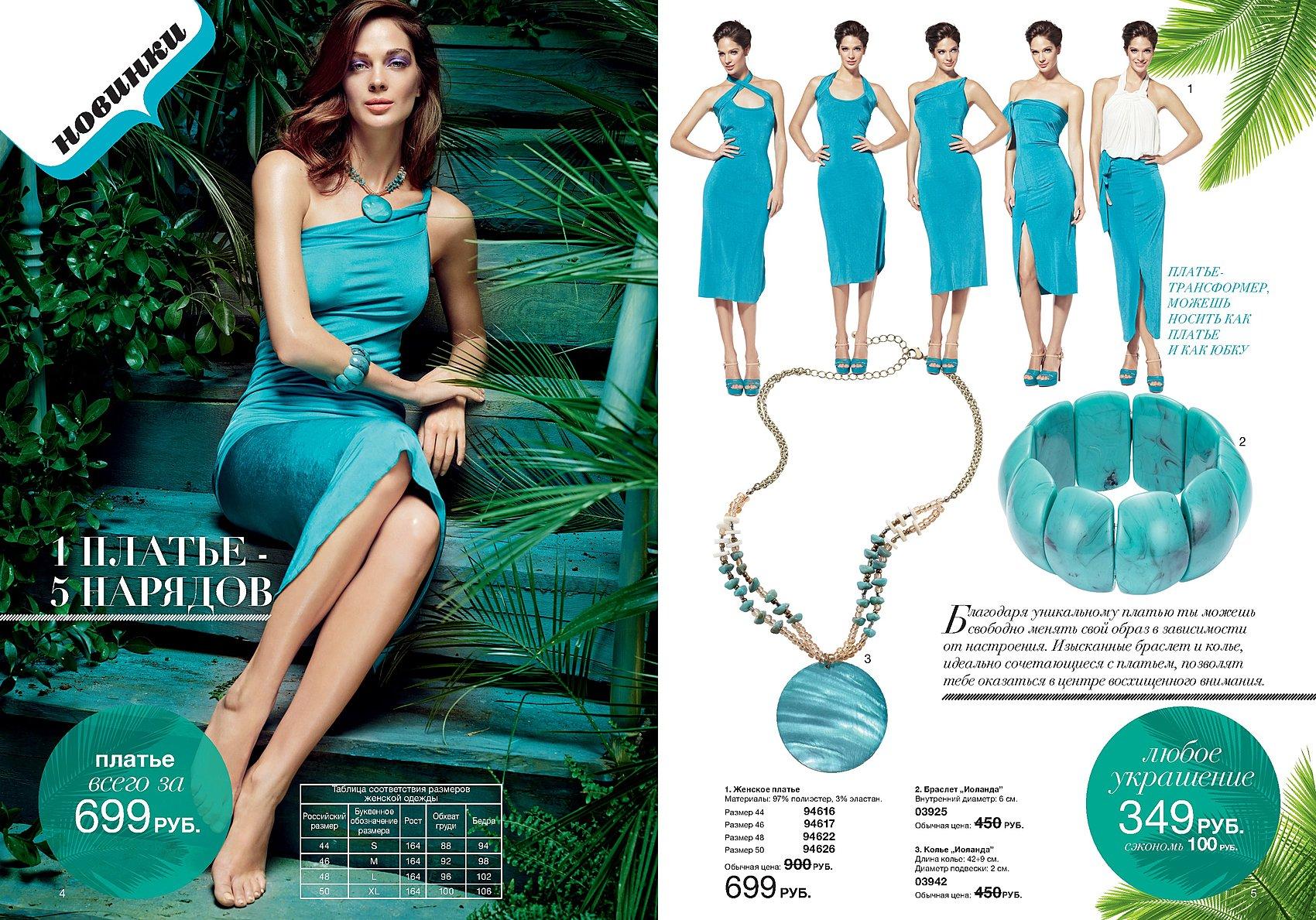 Женская Одежда Фирма Avona